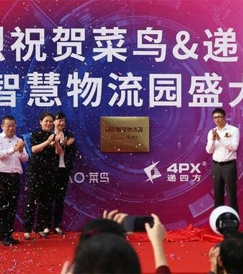 Cainiao and 4PX open intelligent logistics centre